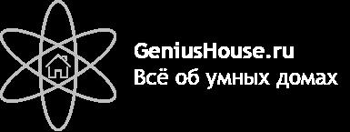 GeniusHouse.ru - обсуждение и полезная информация об умных домах и интернете вещей (IoT)